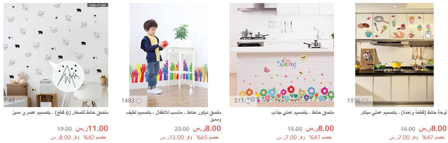 ملصقات جدران الاطفال من جولي شيك